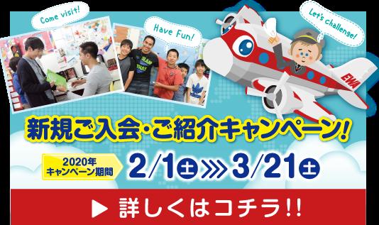 2020年新規ご入会・ご紹介キャンペーン