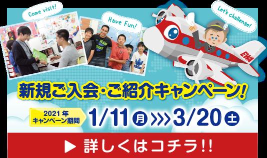 2021年新規ご入会・ご紹介キャンペーン