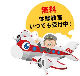 """無料体験教室いつでも受付中!"""""""