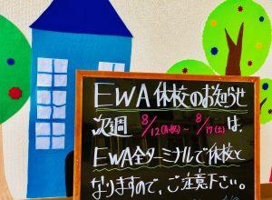 EWA NOW